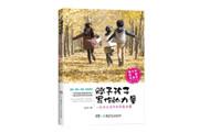 湘少社推出全方位写作能力家庭培养手记