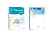 山东教育出版社推出《高中学生发展指导:生涯规划》