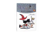 山东教育出版社推出《飞天小魔女7》,帮助孩子成为更好的自己