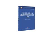 《中国特色社会主义政治经济学学术影响力评价报告2018》正式发布