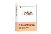 《中国农村现代化社会基础研究》:用跨学科思维为新时代农村建设提供思路