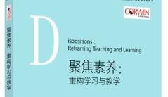 二十一世纪的中国教育改革该走向何方?《聚焦素养:重构学习与教学》为教育工作者指出一条明路!