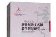 广西教育出版社重磅推出语文教育工作者必读书目