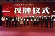 """""""中国改革开放40年图书发行业致敬活动""""推荐结果名单"""