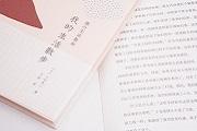 讲书堂 | 三谷龙二教你如何悠闲而优雅地生活