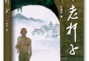 北京有老炮儿,南京有啥?有《南京老杆子》!