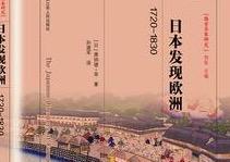 """《日本发现欧洲:1720—1830》:论日本如何借西学之""""东风""""开启明治维新"""