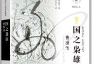 著名学者张磊夫新作《国之枭雄》——为读者解说西方人眼中的曹操