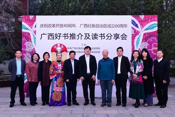 八桂有好书,好书共分享——广西好书推介及读书分享会在中国政法大学隆重举行