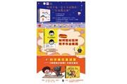 """东方出版社携手旗下三个童书品牌亮相上海童书展,精彩活动提前""""剧透"""""""