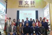 第二届曹文轩儿童文学奖征稿启事发布会在CCBF隆重举行
