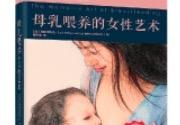 """《母乳喂养的女性艺术》告诉你99%妈妈都犯过""""母乳喂养""""错误!"""