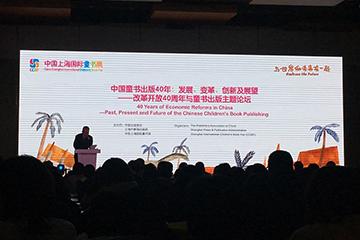 中国童书出版40年——发展、变革、创新及展望