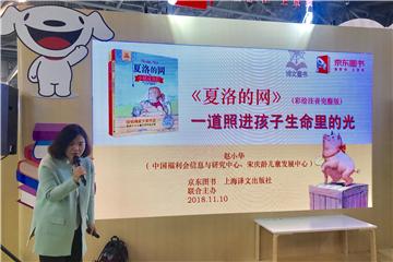精耕内容,经典童书焕发新彩——上海译文出版社童书中心深度开发《夏洛的网》等多部经典作品新版本