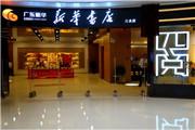 打造高品质复合式人文空间——广东新华发行集团四阅书店·三水店正式开业