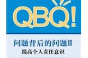《QBQ!问题背后的问题II:提高个人责任意识》:是什么在决定着我们的命运?