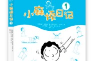 阿联酋作家贾麦勒和哈米斯送给中国读者的爆笑成长日记