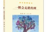 知名出版人敖德儿童文学作品《一棵会走路的树》面世