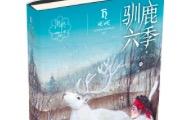 《驯鹿六季》:讲述那些中国北方原始森林自由而热烈的生命