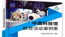 《中国科技馆教育活动案例集》:集科技先行者宝贵经验之大成