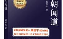 """《朝闻道》:亚洲首位世界科幻大奖""""雨果奖""""得主刘慈欣中短篇代表作"""
