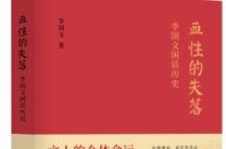 《血性的失落》:听文学大家李国文闲话历史那些事儿