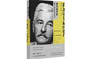 《成为福克纳:威廉·福克纳的艺术与生活》:一本书认知威廉·福克纳