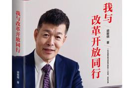 浙江人民出版社推出《我与改革开放同行》 《东方启动点——浙江改革开放史(1978-2018)》,共话改革开放40周年
