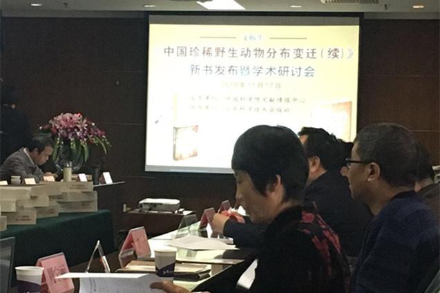 《中国珍稀野生动物分布变迁(续)》新书发布暨学术研讨会在京召开