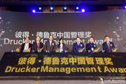 纪念德鲁克诞辰109周年  2018年彼得·德鲁克中国管理论坛在京召开
