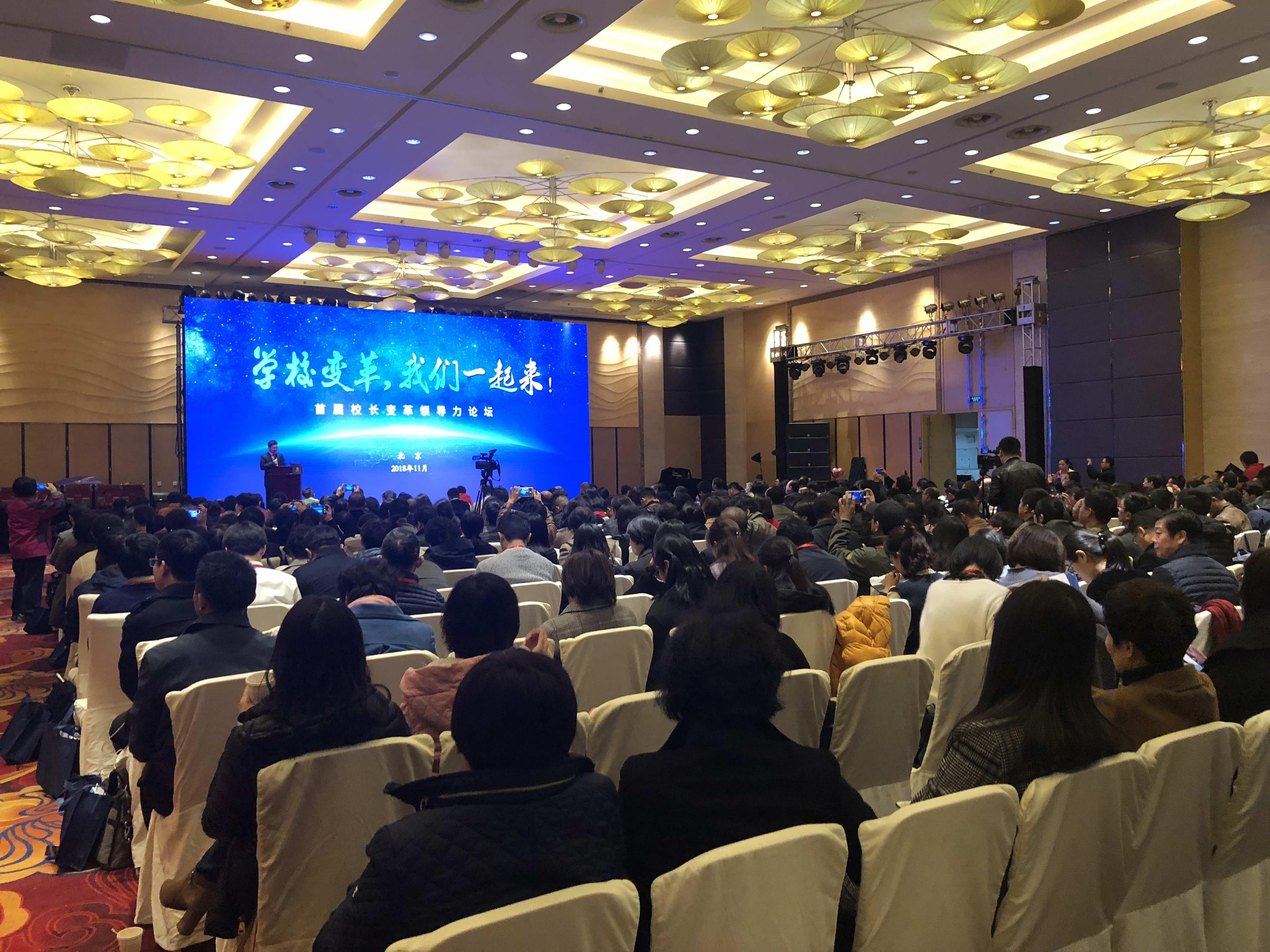 首届校长变革领导力论坛在京召开