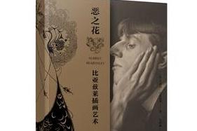 《恶之花:比亚兹莱插画艺术》出版,一部国内最全面的比亚兹莱作品集