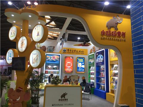 电子社小猛犸童书亮相第六届中国上海国际童书展