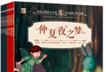 《给孩子讲莎士比亚 四大喜剧四大悲剧》——专为孩子打造的莎士比亚丛书