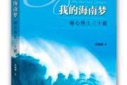 《我的海南梦》:激情讲述中改院的痴心热土三十载
