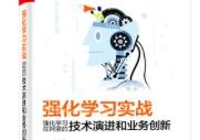 阿里巴巴一线算法工程师笪庆和曾安祥教你《强化学习实战》