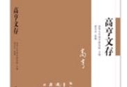 """江苏人民社推出清华大学国学研究院""""清华国学书系"""""""