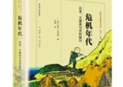 日本乡村如何走出《危机年代》走向振兴