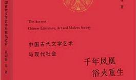 《千年凤凰 浴火重生》:30万字再现中国古代文学艺术与现代社会