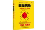 电子工业出版社深度探讨国家平均智商——出版《蜂巢思维:国家智商VS个体智商》