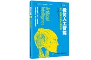 人工智能到底是什么?——电子工业出版社的《极简人工智能:你一定爱读的AI通识书》会告诉你答案