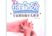 《指尖上的爱》:孩子经常生病?试试小儿推拿吧!