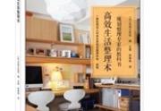 《高效生活整理术》:跟着日本规划整理专家规划生活