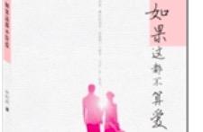 """《如果这都不算爱》:人气作家仲利民的十年""""寻爱""""之旅"""