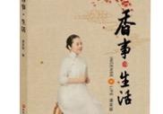 《香事·生活》:在香气四溢中领略中国传统香文化