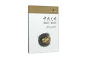 《中医文化青少年读本》:打开中华文明宝库的钥匙