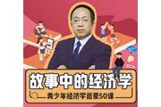 """李晓鹏经济学启蒙课""""故事中的经济学""""正式上线"""