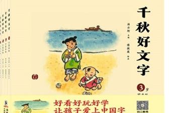 童书应让孩子童年更快乐