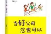 《当好父母您也可以》收录近五十个常见家庭教育问题 指导家长家教行为