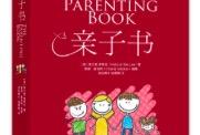 《亲子书》:教育本就是个父母与孩子一起成长的过程